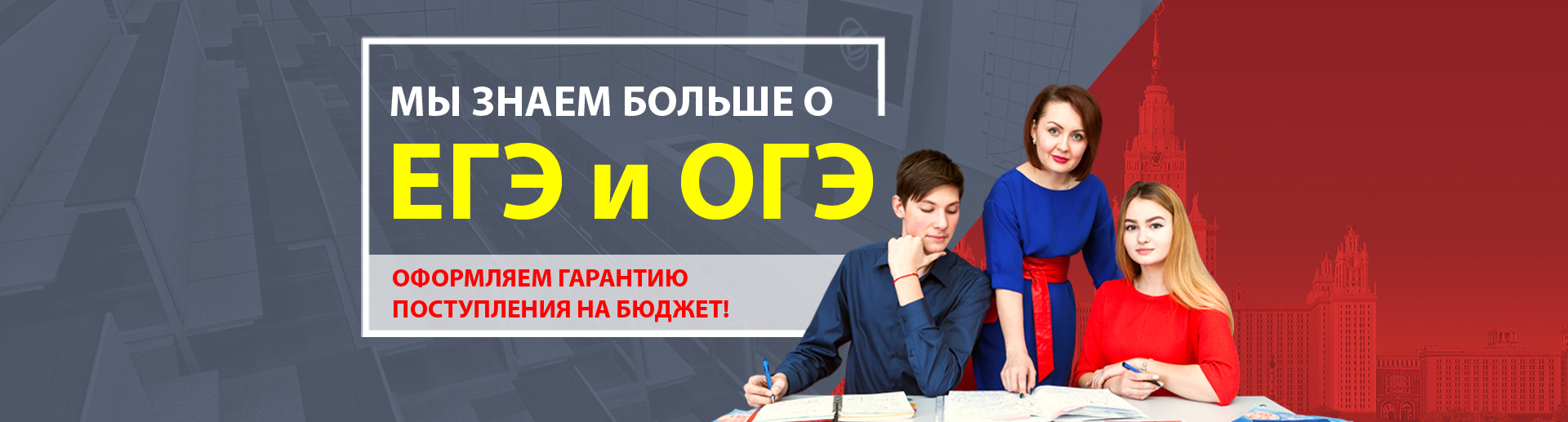 Курсы ЕГЭ и ОГЭ в Казани в iQ-центре