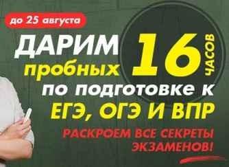 Подготовка к ЕГЭ в Москве 16 часов занятий в подарок в iQ-центре