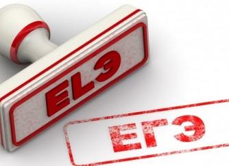 Отменят ли ЕГЭ в 2018 году?