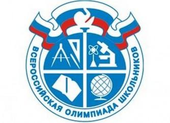 Всероссийская олимпиада школьников 2017-2018