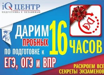 Курсы ЕГЭ, ОГЭ и ВПР в Одинцово 2017/2018, 16 часов бесплатно