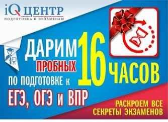Подготовка к ЕГЭ, ОГЭ и ВПР Москва 2017/2018 Акция 16 часов бесплатно