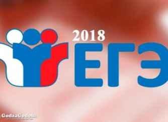 ЕГЭ 2018 изменения Одинцово
