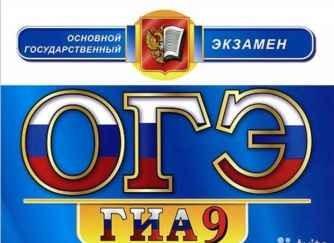 Шкала перевода баллов в оценку ОГЭ 2017. Подготовка к ОГЭ в Москве