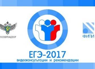 Расписание ЕГЭ 2017|Одинцово