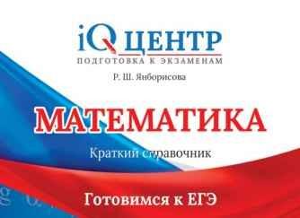 Фирменный справочник по математике, готовимся к ЕГЭ в Москве