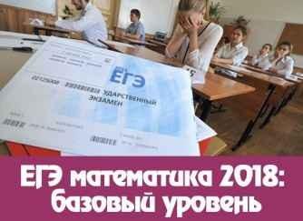 Базовый уровень ЕГЭ по математике 2018
