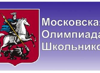 Московская олимпиада школьников 2018 года
