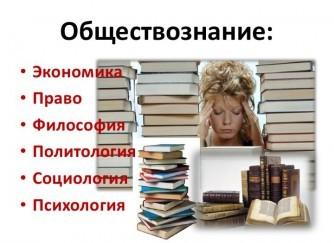 Подготовка к ЕГЭ по обществознанию. Краснознаменск 2017