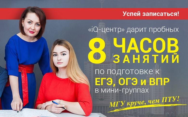 Спецпредложения на ОГЭ ЕГЭ в Москве